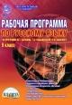 Русский язык 9 кл. Рабочие программы к учебнику Ладыженской